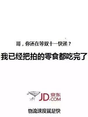 京东广告示意图