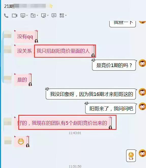 赵阳竞价培训招聘截图