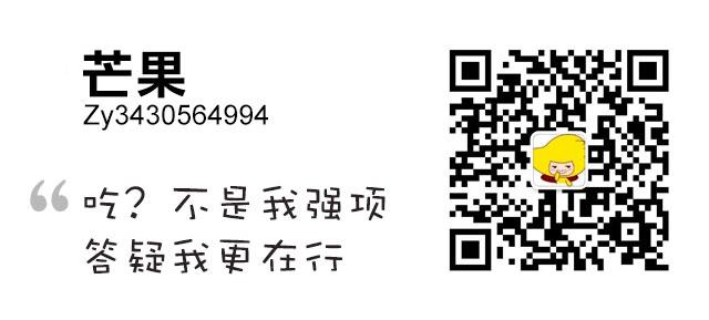 芒果微信二维码