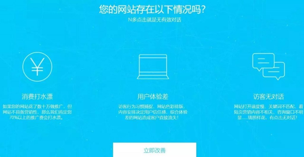 赵阳竞价培训为您提供某网站建设公司的截图