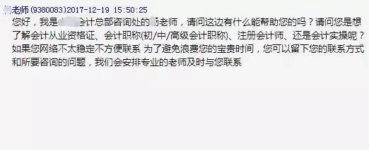 赵阳竞价培训为您提供的糟糕客服话术截图