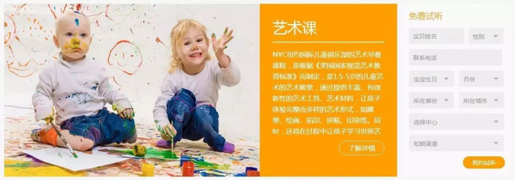 宝宝上课照的着陆页促进消费