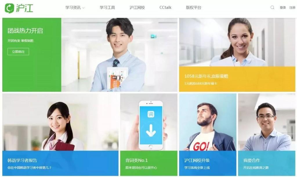 沪江英语网站的着陆页