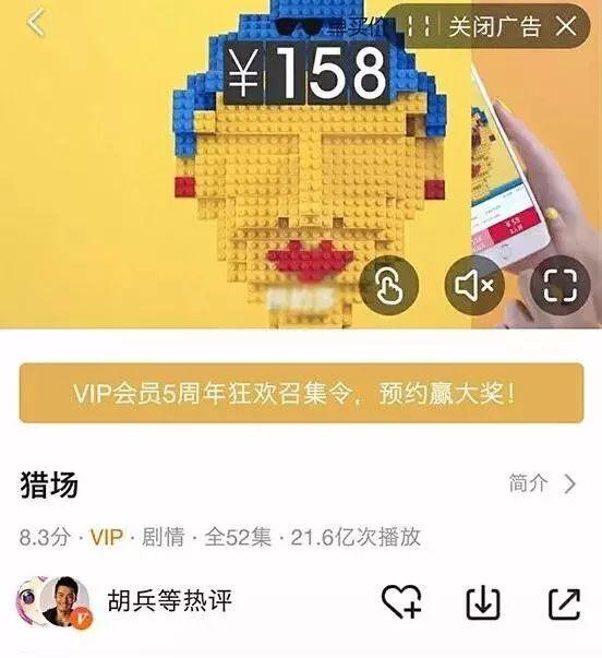 SEM培训-视频贴片广告