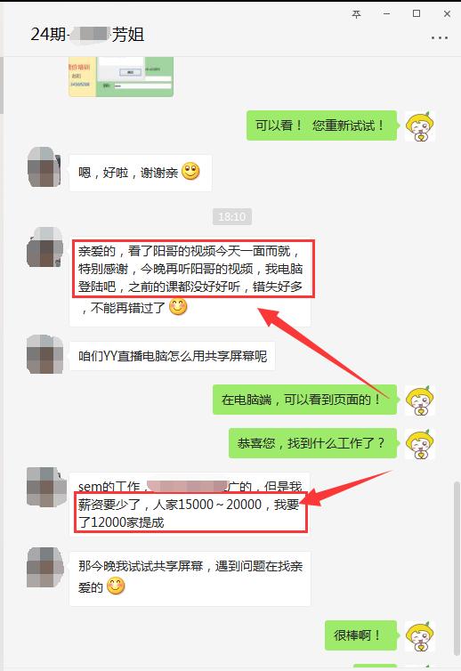 赵阳竞价培训学员加薪