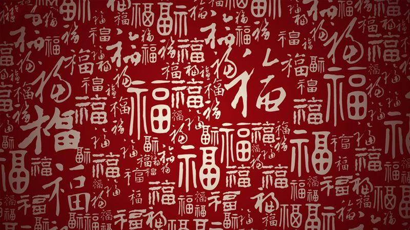 竞价托管-喜庆的福字