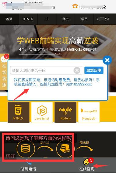 赵阳SEM培训为您举例说明竞价推广的着陆页