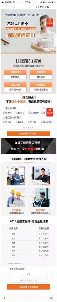 赵阳SEM培训为您举例说明信息流的着陆页