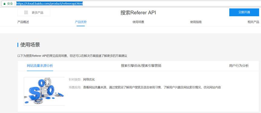 搜索Referer API
