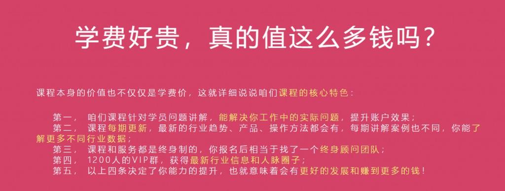 赵阳竞价课程优势