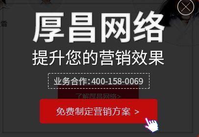厚昌网络文案