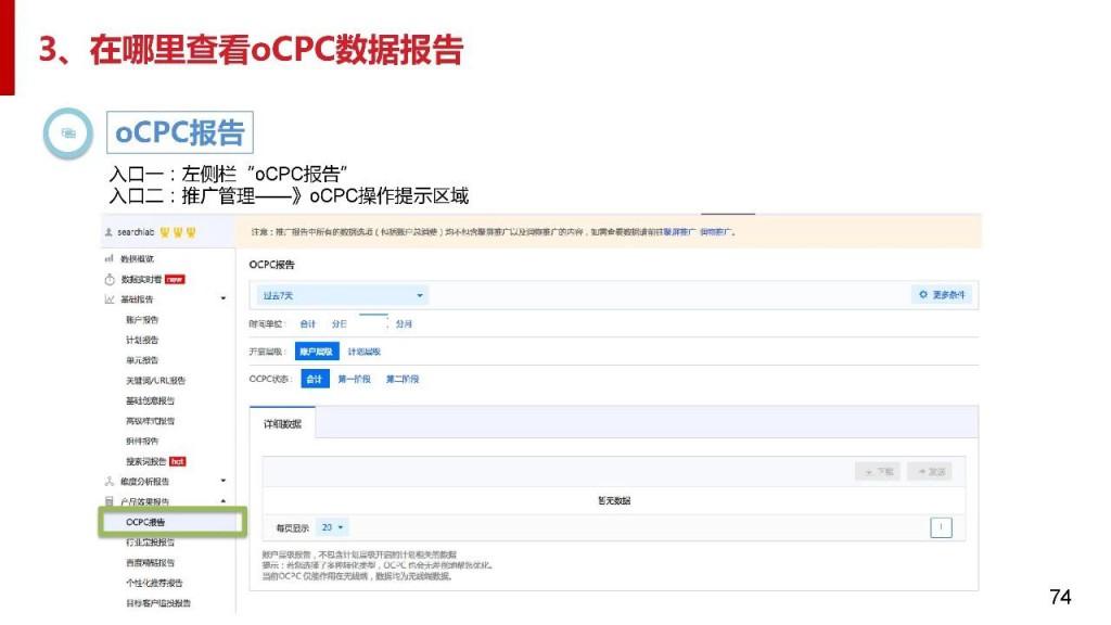 ocpc报告