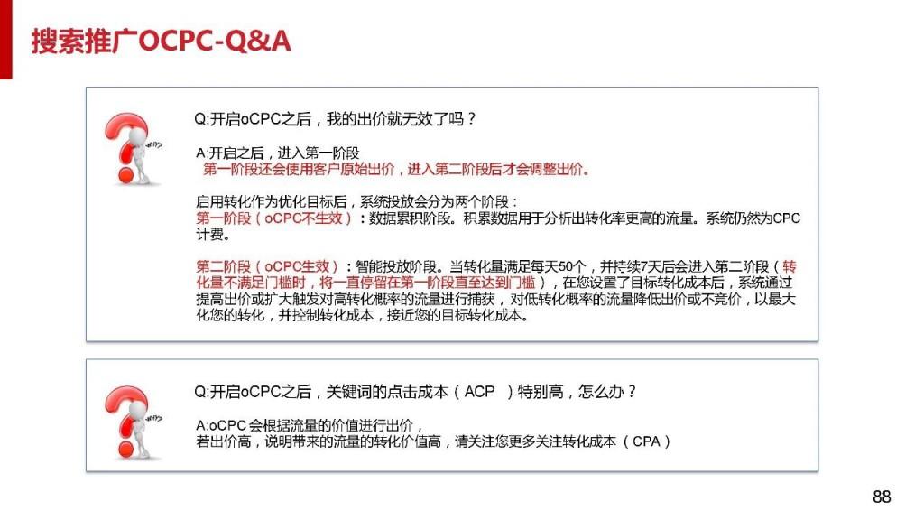 ocpc投放常见问题及解答a