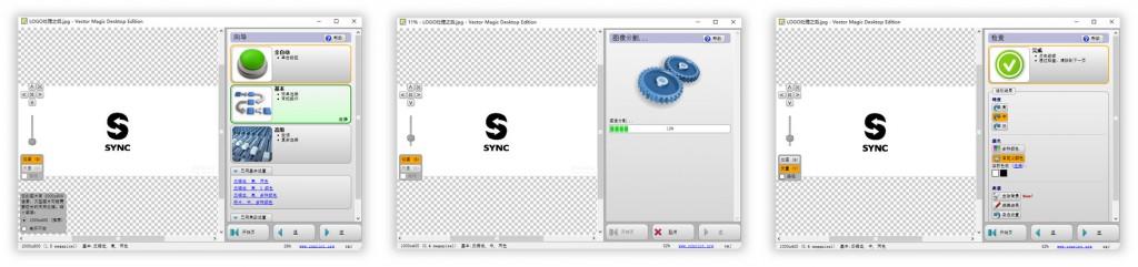 SEM学习-vectormagic的操作步骤