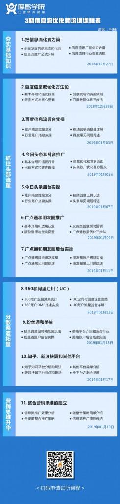 信息流课程表