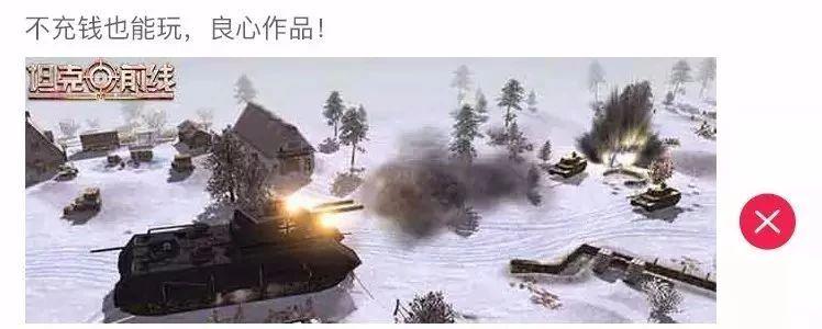 坦克前线案例图1