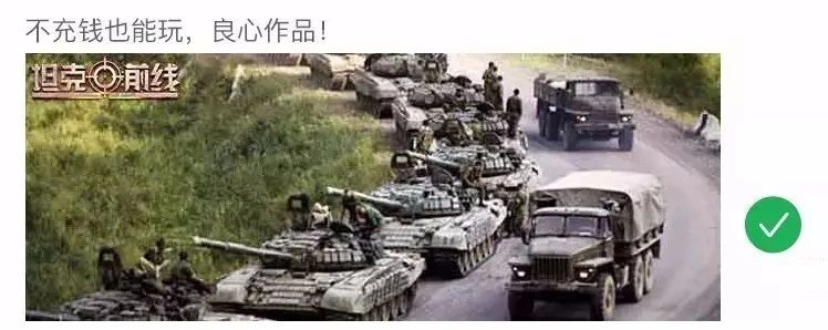 坦克前线案例图3