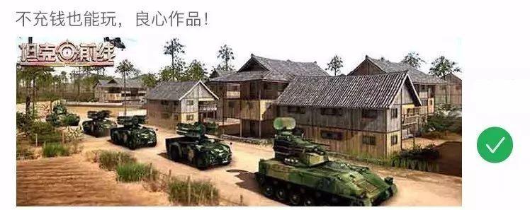 坦克前线案例图4