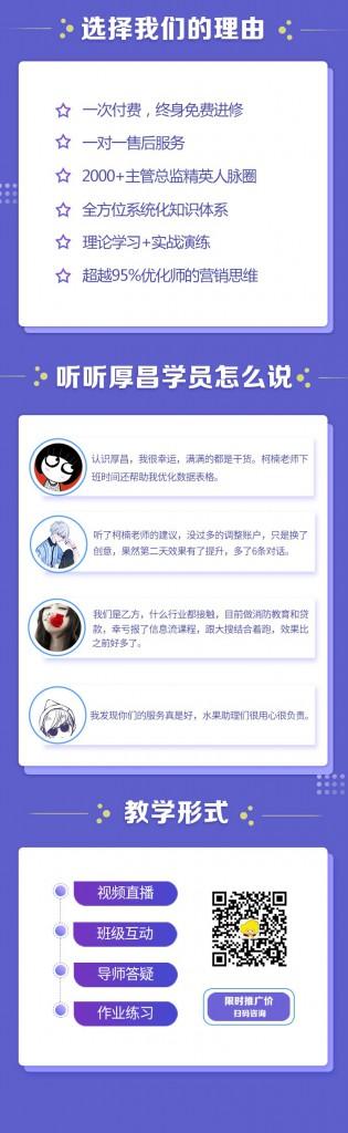 厚昌学院信息流课程宣传图2