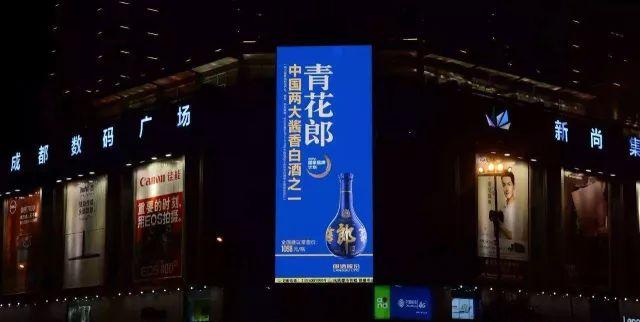 高档青花郎宣传图