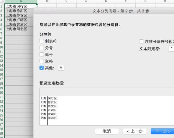 Excel表格合并多个单元格方法