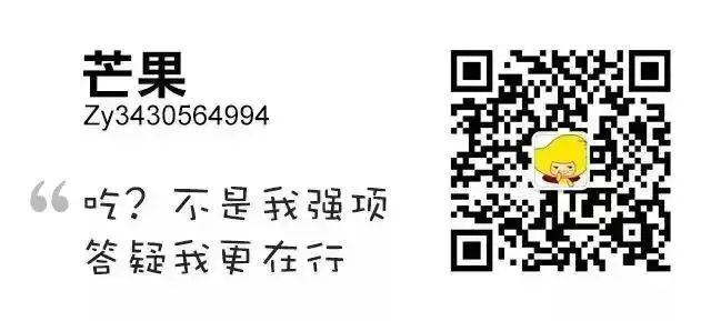 mangguo wx