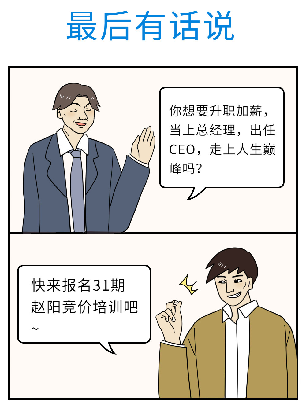 竞价推广平台