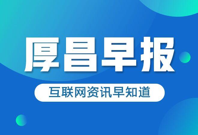 YOZECE早报李彦宏即将开启百度直播;腾讯市值超阿里-液压缸厂家